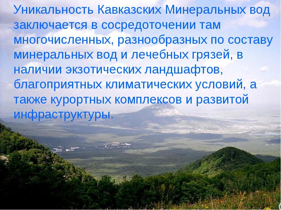 Уникальность Кавказских Минеральных вод заключается в сосредоточении там мно...