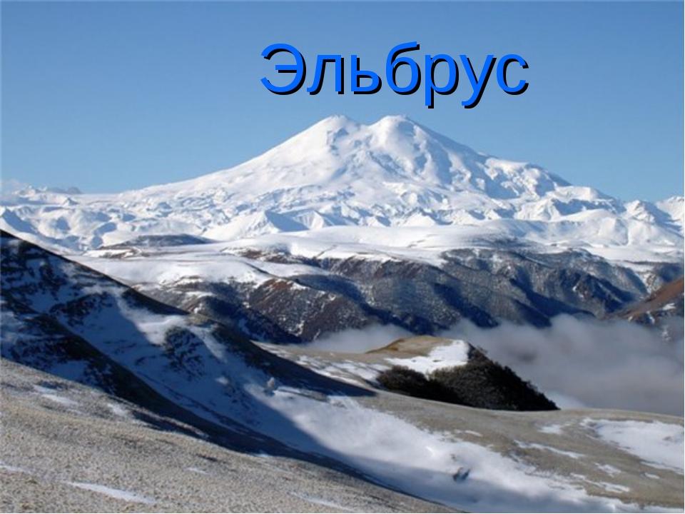 Гора Эльбрус. Кавказ, Россия Эльбрус