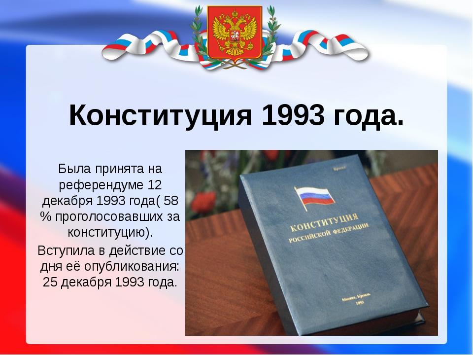 Конституция 1993 года. Была принята на референдуме 12 декабря 1993 года( 58 %...