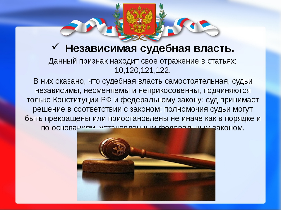 Независимая судебная власть. Данный признак находит своё отражение в статьях:...