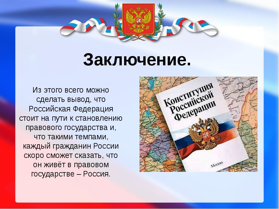 Заключение. Из этого всего можно сделать вывод, что Российская Федерация стои...