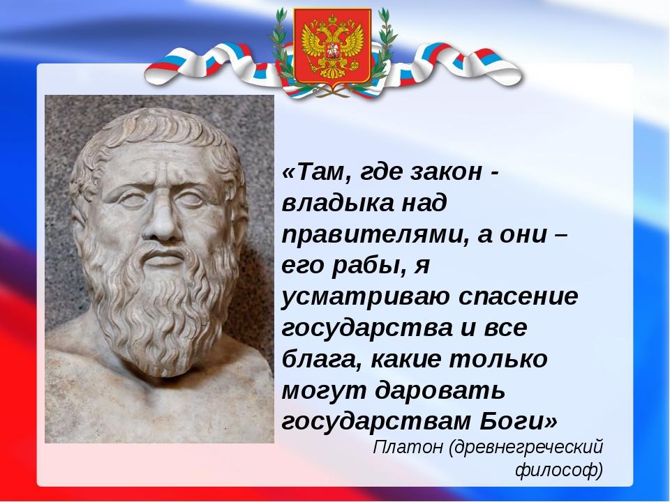 «Там, где закон - владыка над правителями, а они – его рабы, я усматриваю спа...