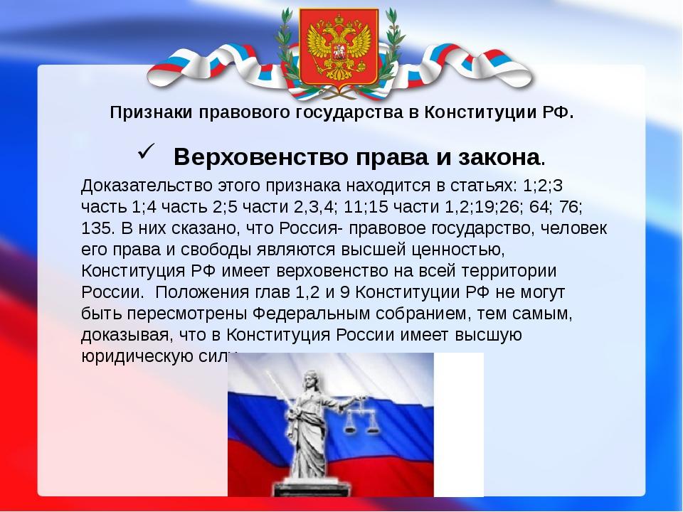 Признаки правового государства в Конституции РФ. Верховенство права и закона....