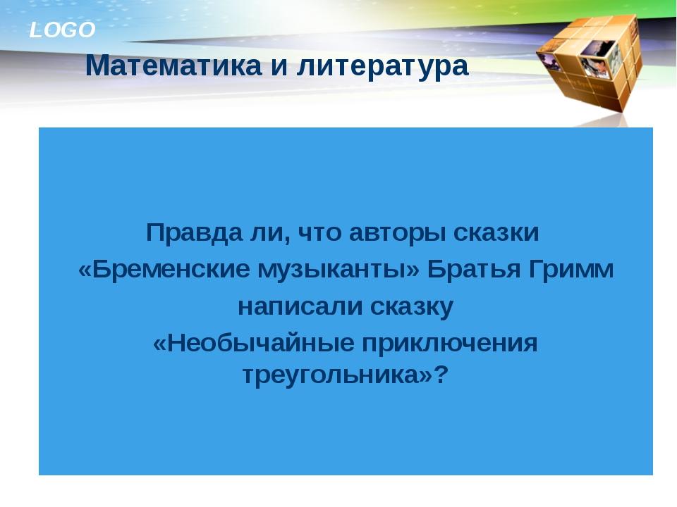 Математика и литература Правда ли, что авторы сказки «Бременские музыканты» Б...