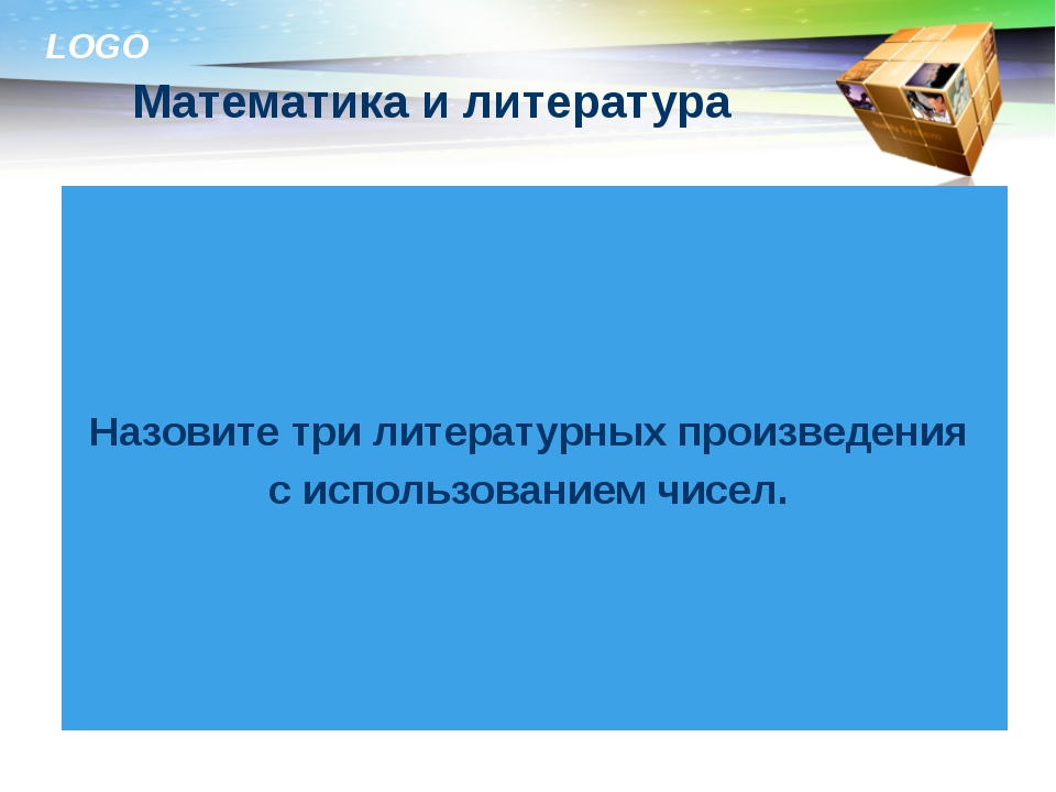 Математика и литература Назовите три литературных произведения с использовани...