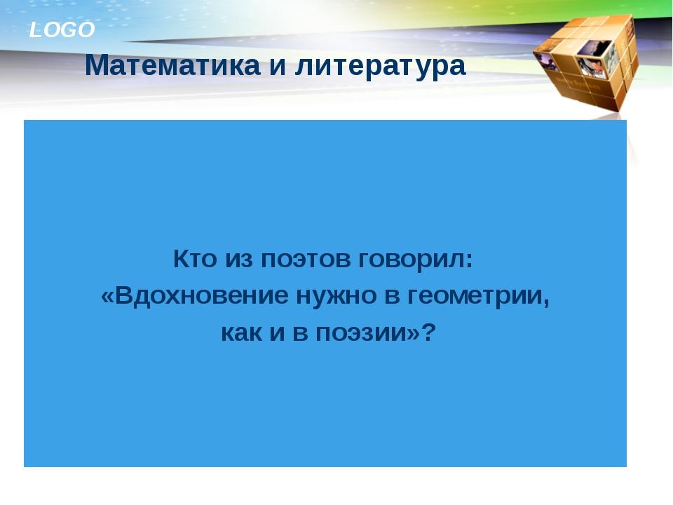Математика и литература Автор: Ибраимова М.Р. Кто из поэтов говорил: «Вдохнов...