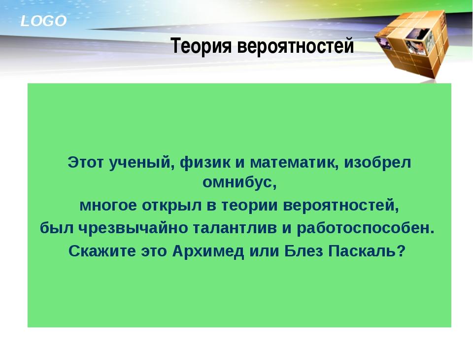 Теория вероятностей Автор: Ибраимова М.Р. Этот ученый, физик и математик, изо...
