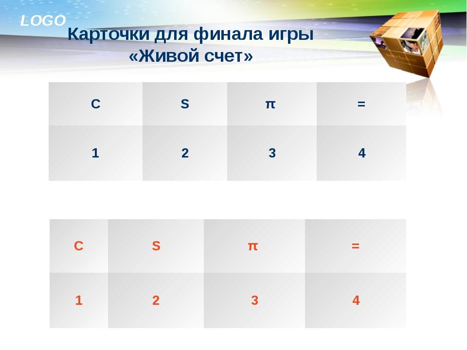 Карточки для финала игры «Живой счет» C S π = 1 2 3 4 C S π = 1 2 3 4 LOGO LOGO