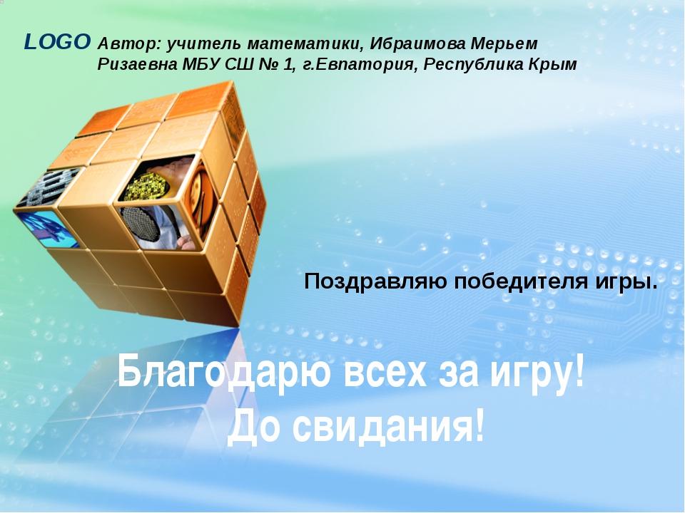 Автор: учитель математики, Ибраимова Мерьем Ризаевна МБУ СШ № 1, г.Евпатория,...
