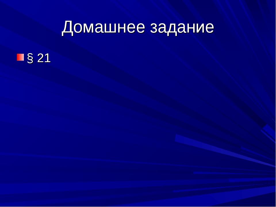 Домашнее задание § 21