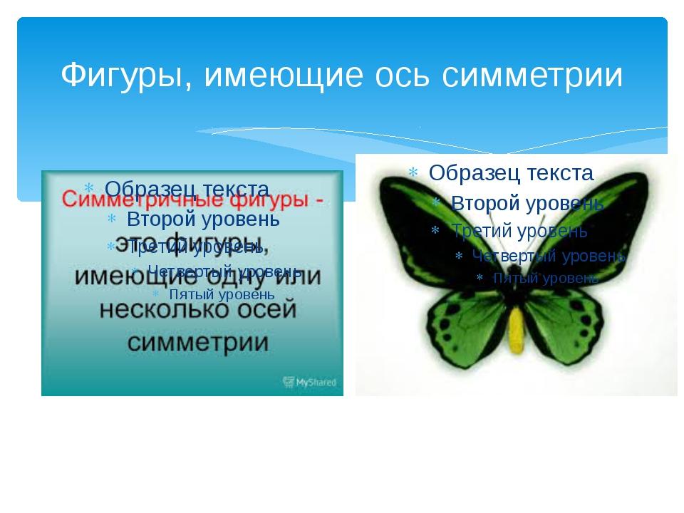 Фигуры, имеющие ось симметрии