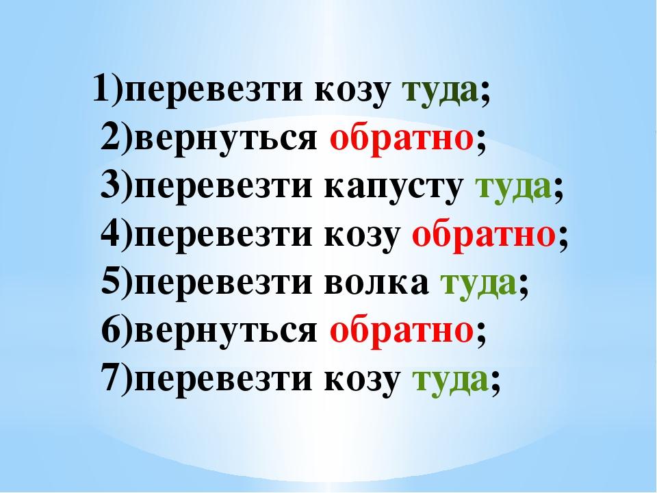 1)перевезти козу туда; 2)вернуться обратно; 3)перевезти капусту туда; 4)перев...