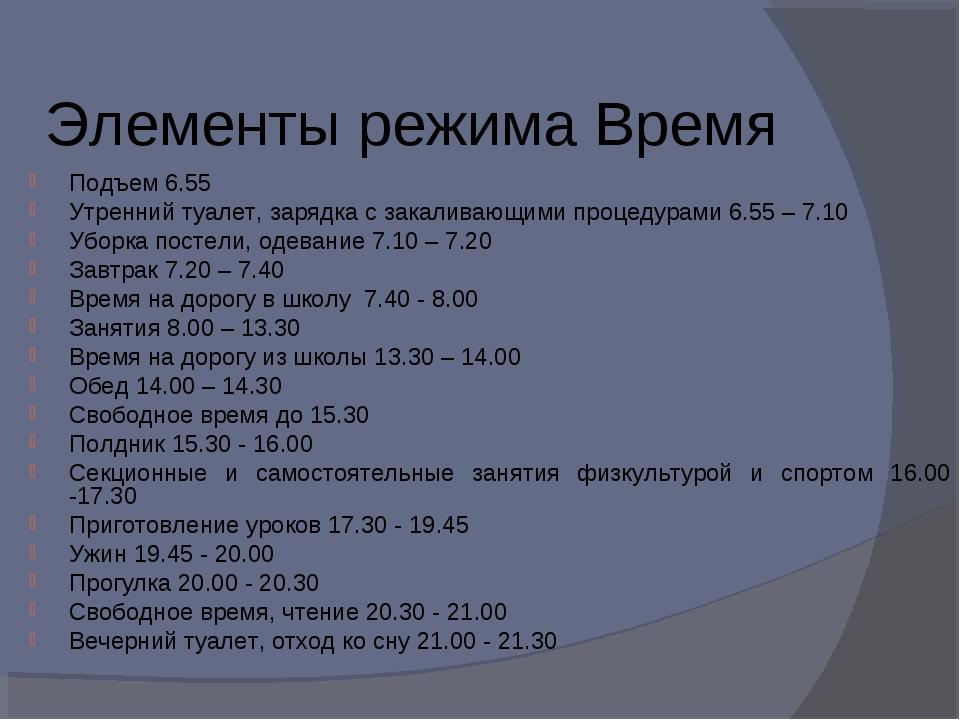 Элементы режима Время Подъем 6.55 Утренний туалет, зарядка с закаливающими пр...
