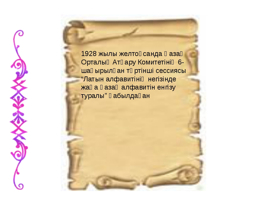 1928 жылы желтоқсанда Қазақ Орталық Атқару Комитетінің 6-шақырылған төртінші...