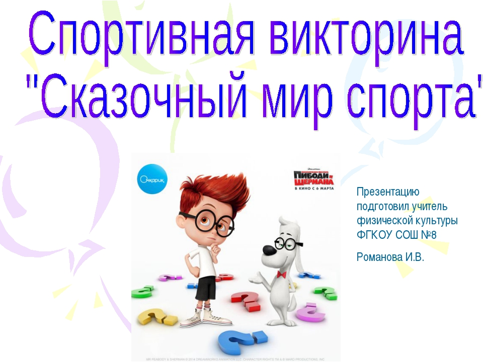 Презентацию подготовил учитель физической культуры ФГКОУ СОШ №8 Романова И.В.