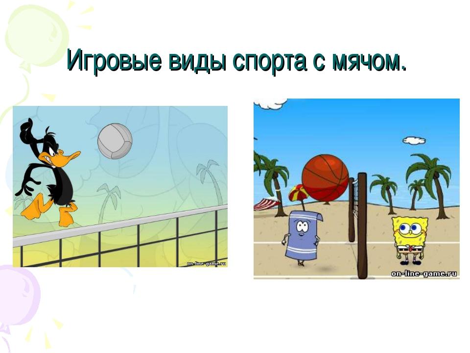 Игровые виды спорта с мячом.
