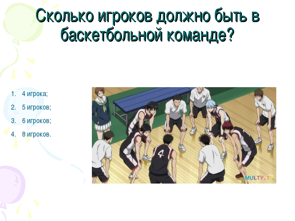 Сколько игроков должно быть в баскетбольной команде? 4 игрока; 5 игроков; 6 и...