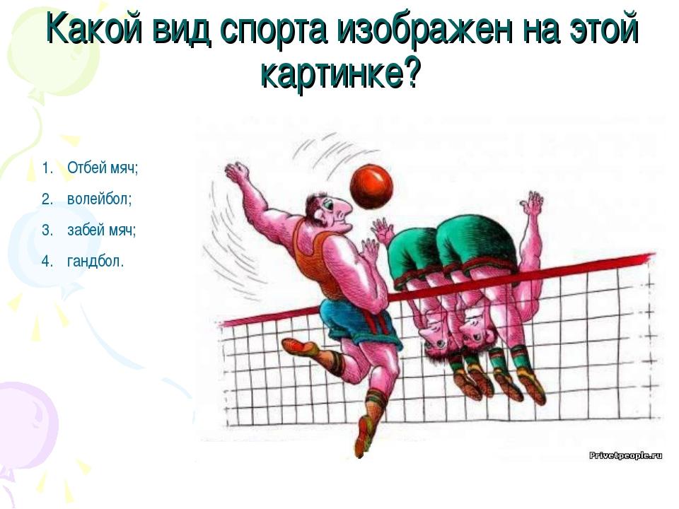 Какой вид спорта изображен на этой картинке? Отбей мяч; волейбол; забей мяч;...