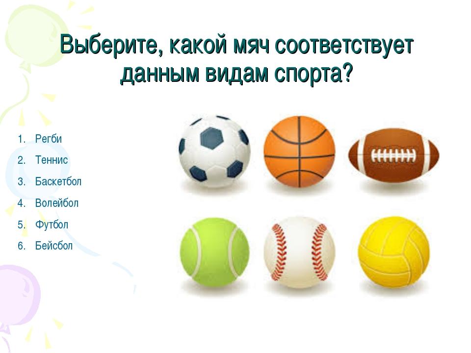 Выберите, какой мяч соответствует данным видам спорта? Регби Теннис Баскетбол...