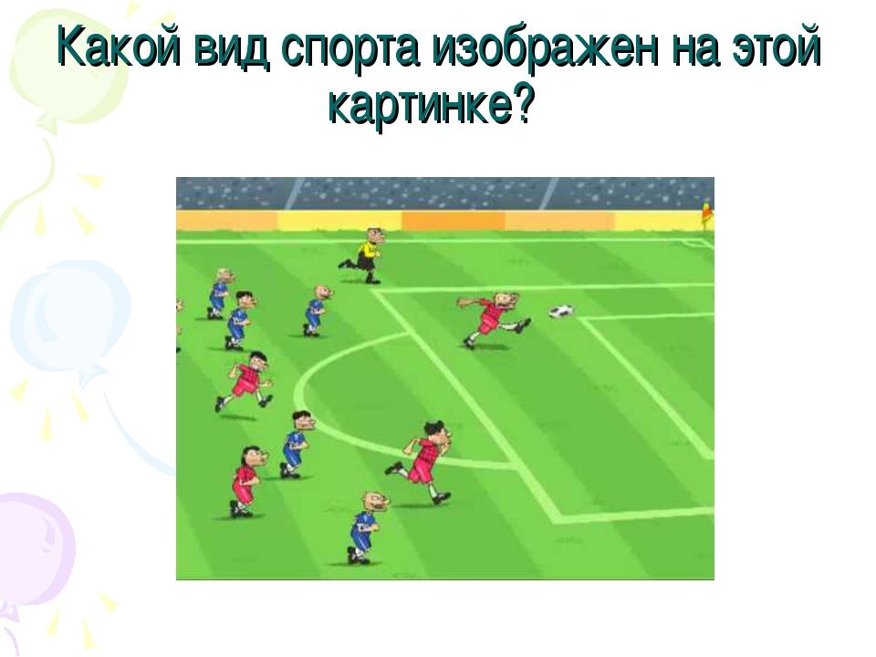 Какой вид спорта изображен на этой картинке?