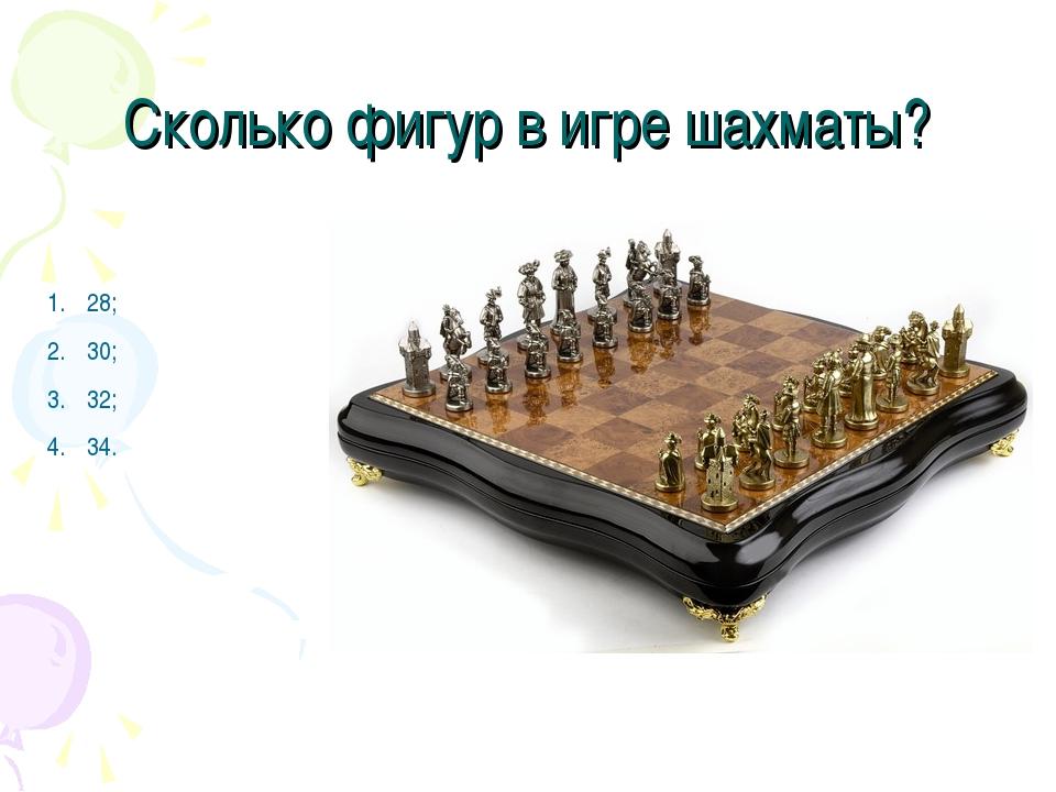 Сколько фигур в игре шахматы? 28; 30; 32; 34.