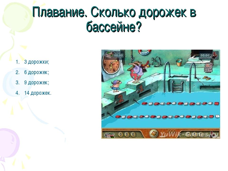 Плавание. Сколько дорожек в бассейне? 3 дорожки; 6 дорожек; 9 дорожек; 14 дор...