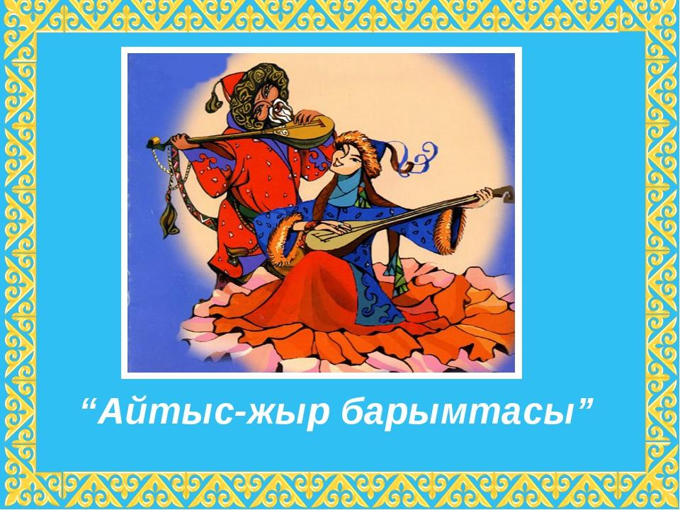 """""""Айтыс-жыр барымтасы"""""""