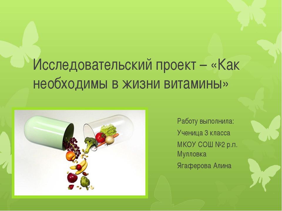 Исследовательский проект – «Как необходимы в жизни витамины» Работу выполнила...