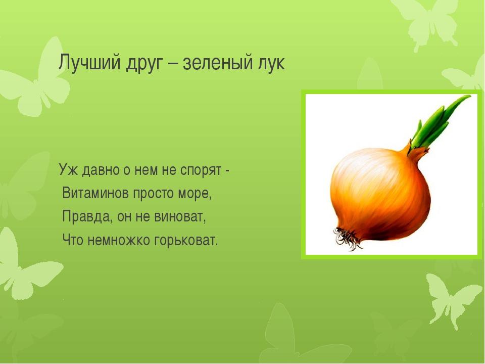 Лучший друг – зеленый лук Уж давно о нем не спорят - Витаминов просто море, П...