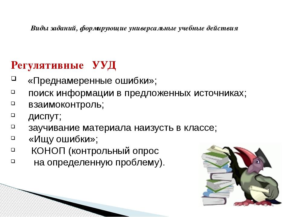 Виды заданий, формирующие универсальные учебные действия Регулятивные УУД «П...