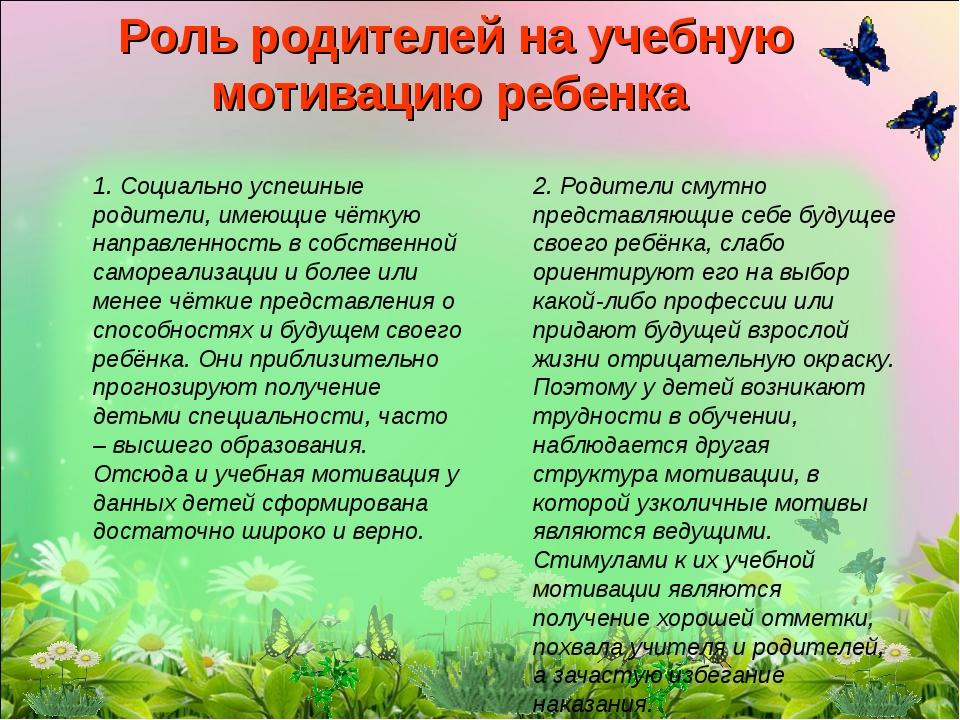 Роль родителей на учебную мотивацию ребенка 1. Социально успешные родители,...