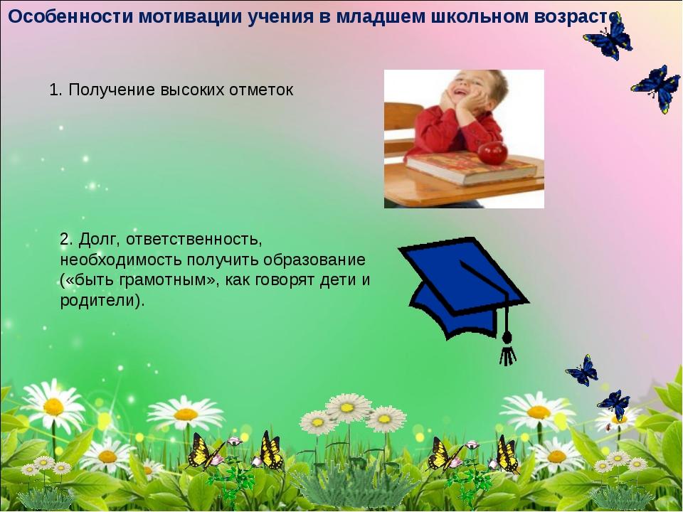 Особенности мотивации учения в младшем школьном возрасте 1. Получение высоких...