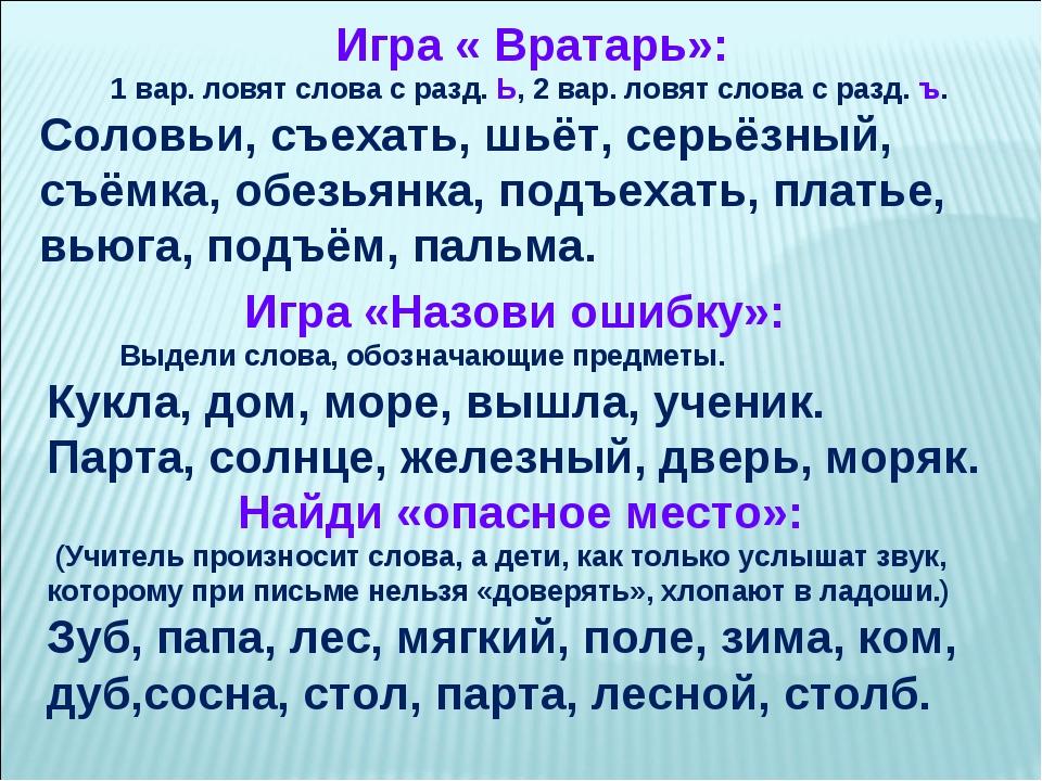 Игра « Вратарь»: 1 вар. ловят слова с разд. Ь, 2 вар. ловят слова с разд. ъ....