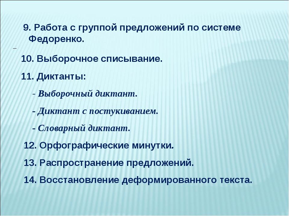 10. Выборочное списывание. 11.Диктанты:  - Выборочный диктант. ...