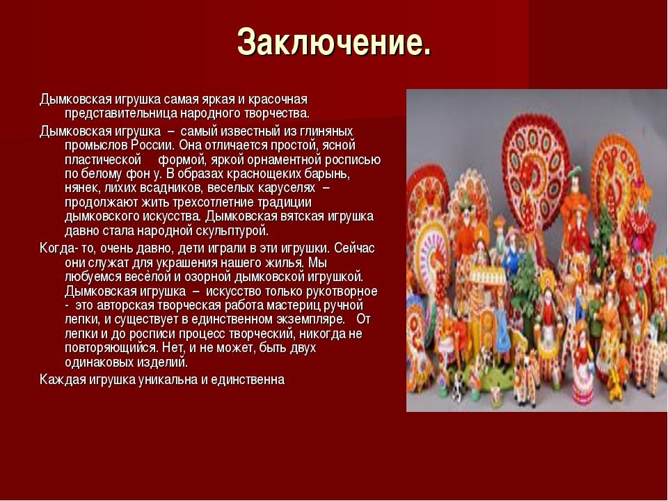 Заключение. Дымковская игрушка самая яркая и красочная представительница наро...