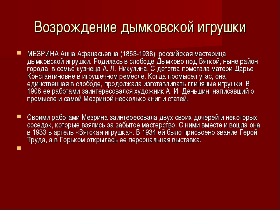 Возрождение дымковской игрушки МЕЗРИНА Анна Афанасьевна (1853-1938), российск...