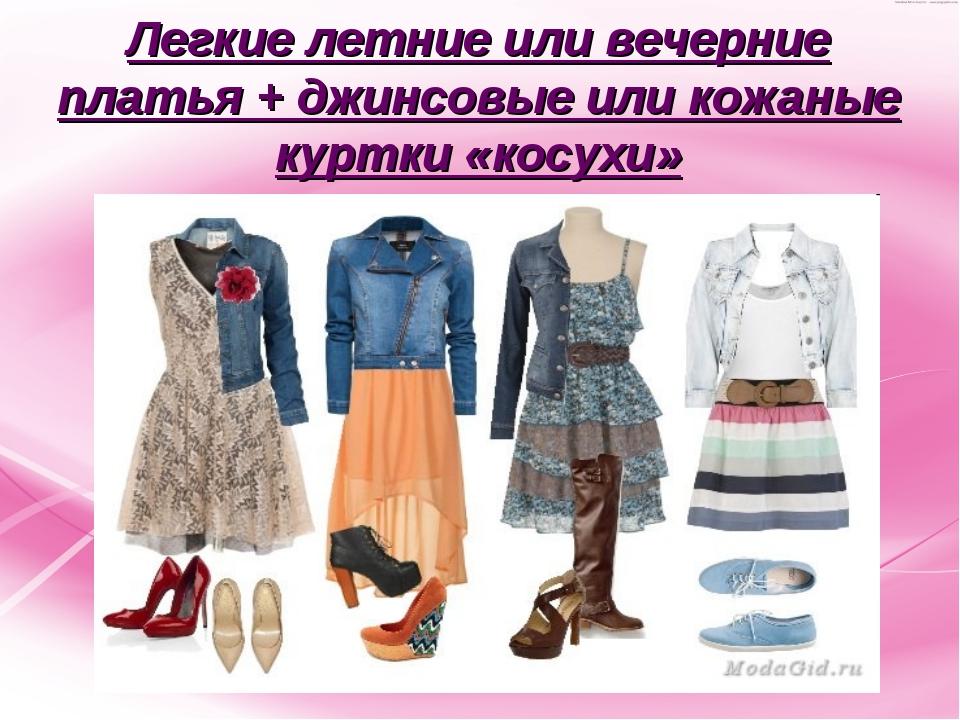 Легкие летние или вечерние платья + джинсовые или кожаные куртки «косухи»