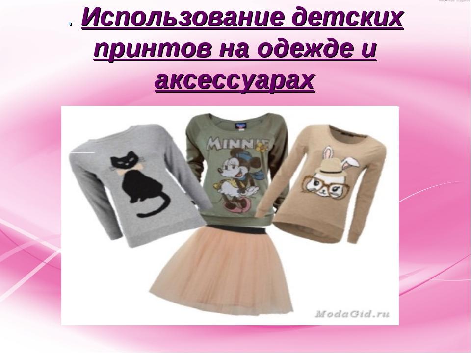 . Использование детских принтов на одежде и аксессуарах