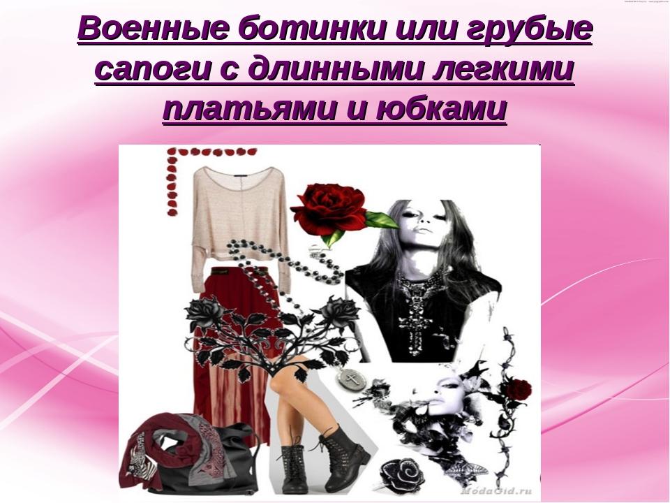 Военные ботинки или грубые сапоги с длинными легкими платьями и юбками