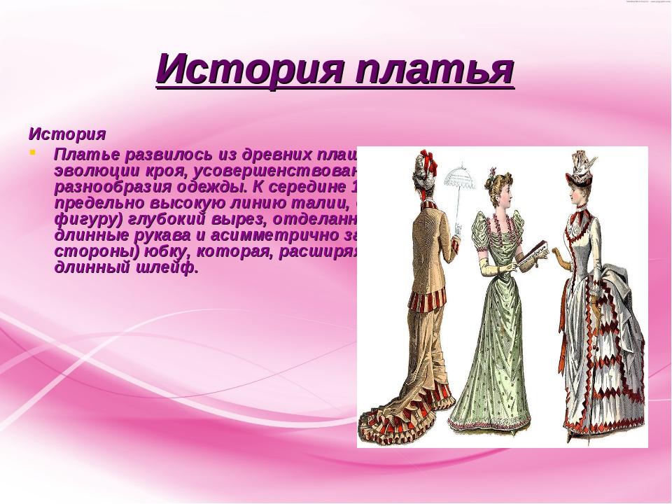 История платья История Платье развилось из древних плащей и накидок как резул...