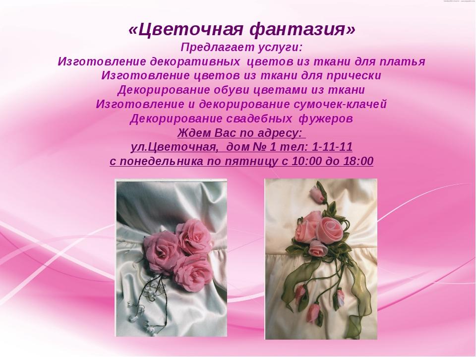 «Цветочная фантазия» Предлагает услуги: Изготовление декоративных цветов из т...