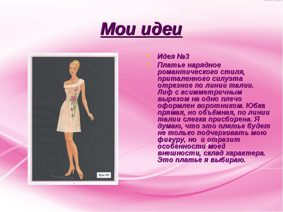 Мои идеи Идея №3 Платье нарядное романтического стиля, приталенного силуэта о...