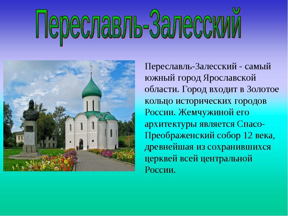 Переславль-Залесский - самый южный город Ярославской области. Город входит в...