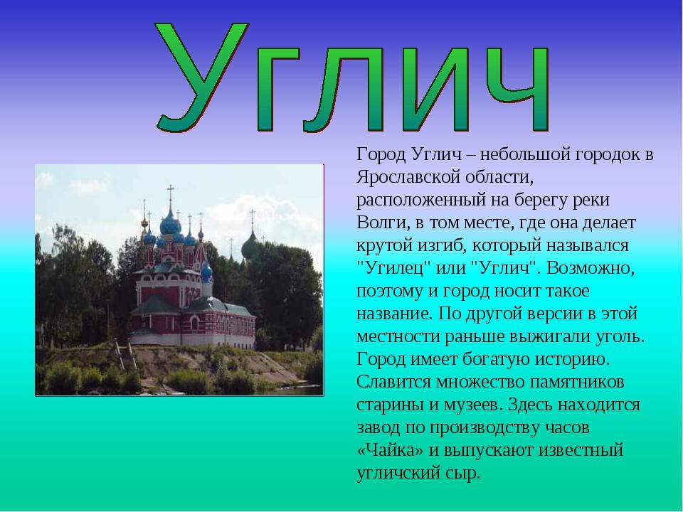 Город Углич – небольшой городок в Ярославской области, расположенный на берег...