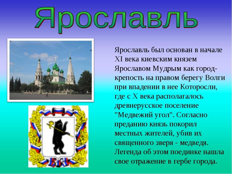 Ярославль был основан в начале XI века киевским князем Ярославом Мудрым как г...