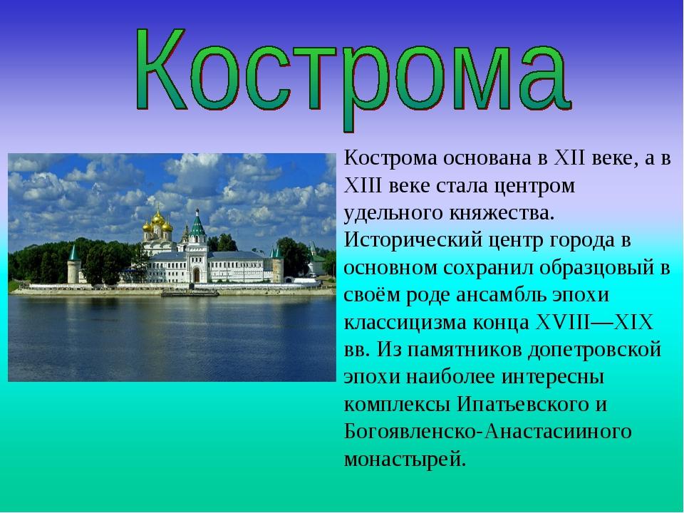 Кострома основана в XII веке, а в XIII веке стала центром удельного княжеств...
