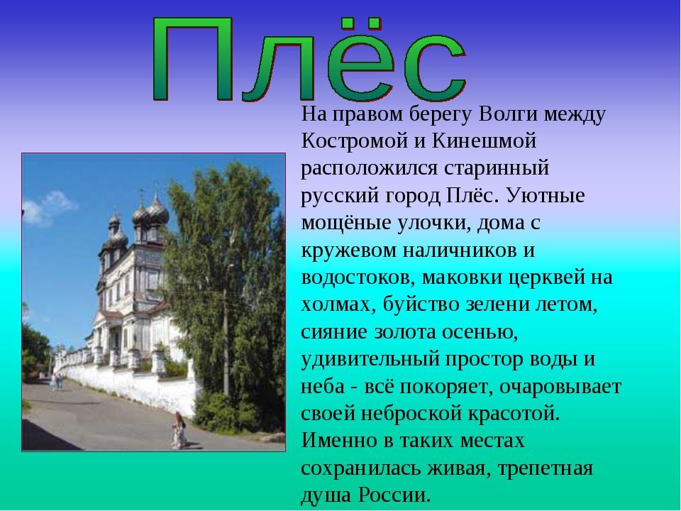 На правом берегу Волги между Костромой и Кинешмой расположился старинный русс...