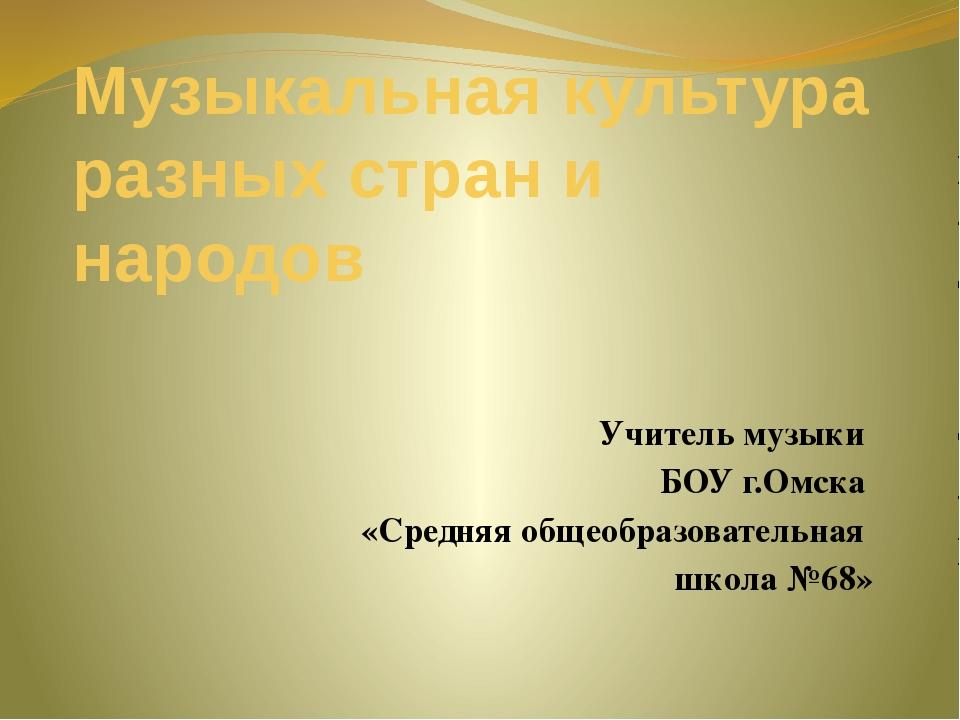 Музыкальная культура разных стран и народов Учитель музыки БОУ г.Омска «Средн...