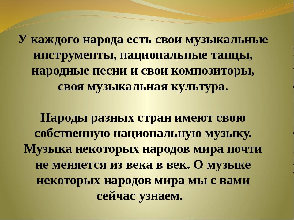 У каждого народа есть свои музыкальные инструменты, национальные танцы, народ...
