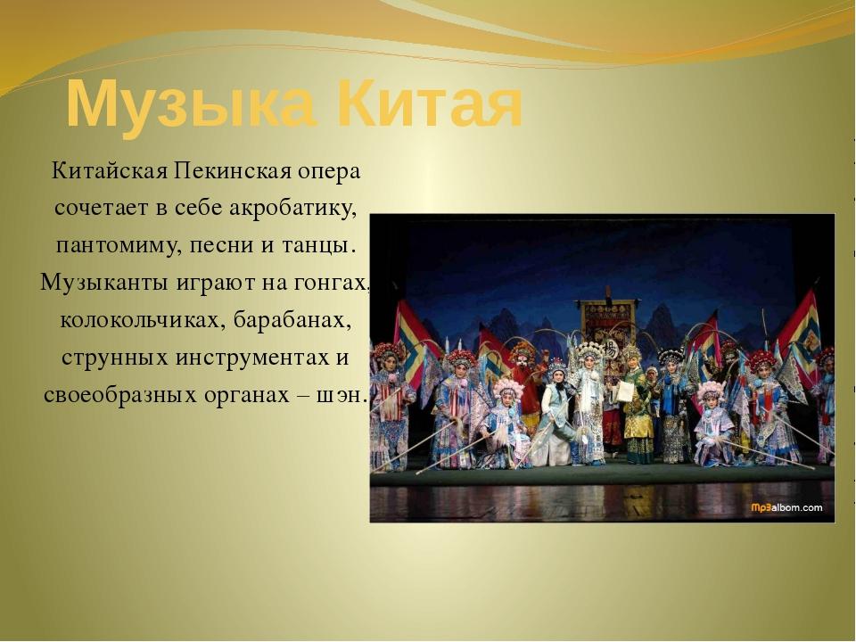 Музыка Китая  Китайская Пекинская опера сочетает в себе акробатику, пантомим...